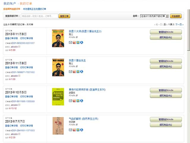 buy chinese kindle book 05