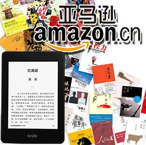 Buy Chinese Kindle book from China Amazon (Amazon.cn)